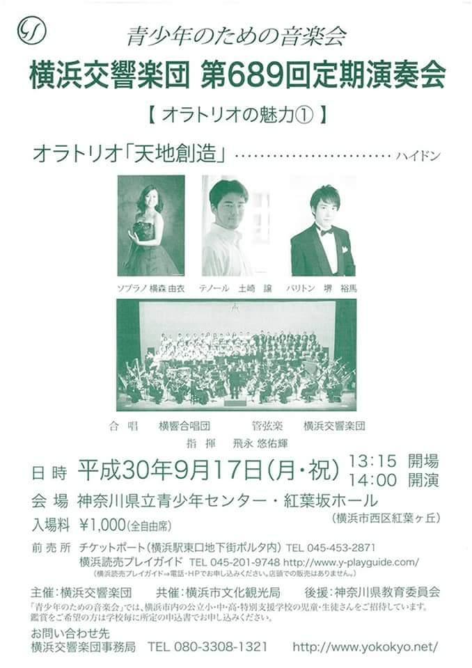 横浜交響楽団 第689回定期演奏会