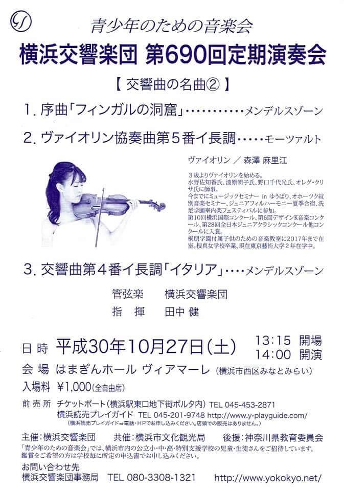 横浜交響楽団 第690回定期演奏会
