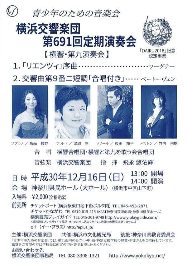 横浜交響楽団 第691回定期演奏会