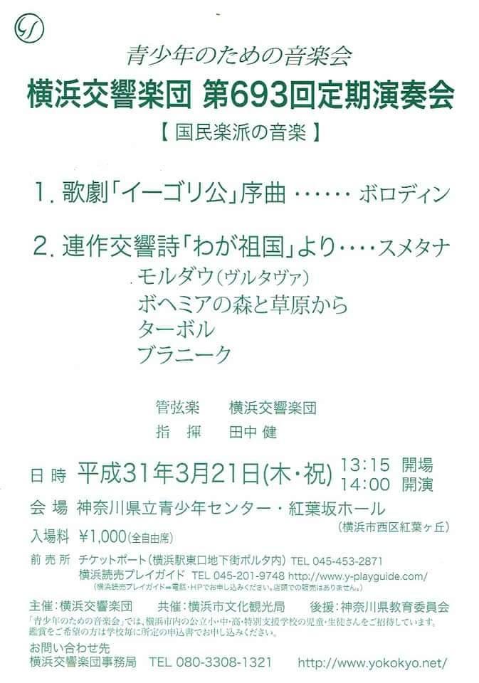 横浜交響楽団 第693回定期演奏会