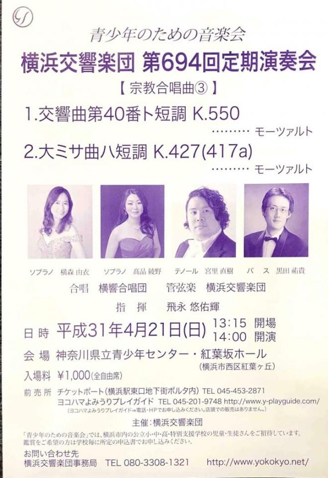 横浜交響楽団 第694回定期演奏会