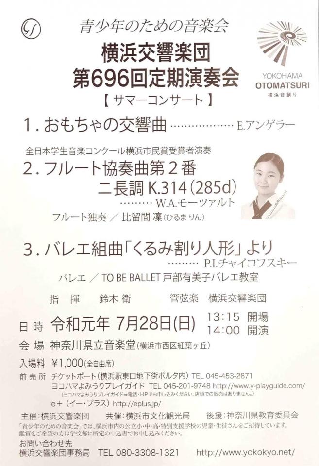 横浜交響楽団 第696回定期演奏会「サマーコンサート」