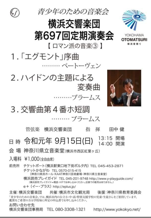 横浜交響楽団 第697回定期演奏会