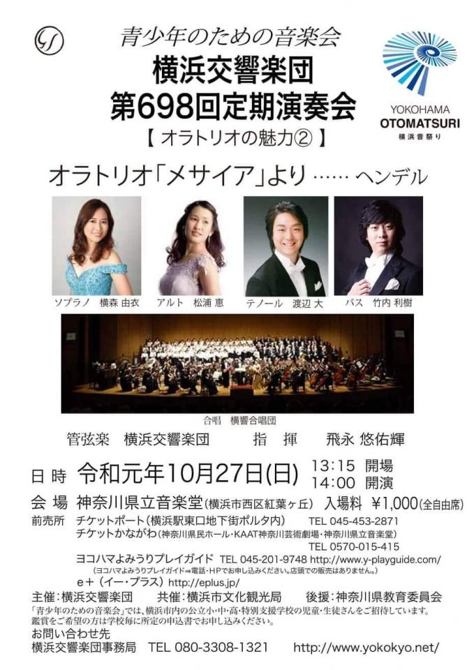 横浜交響楽団 第698回定期演奏会