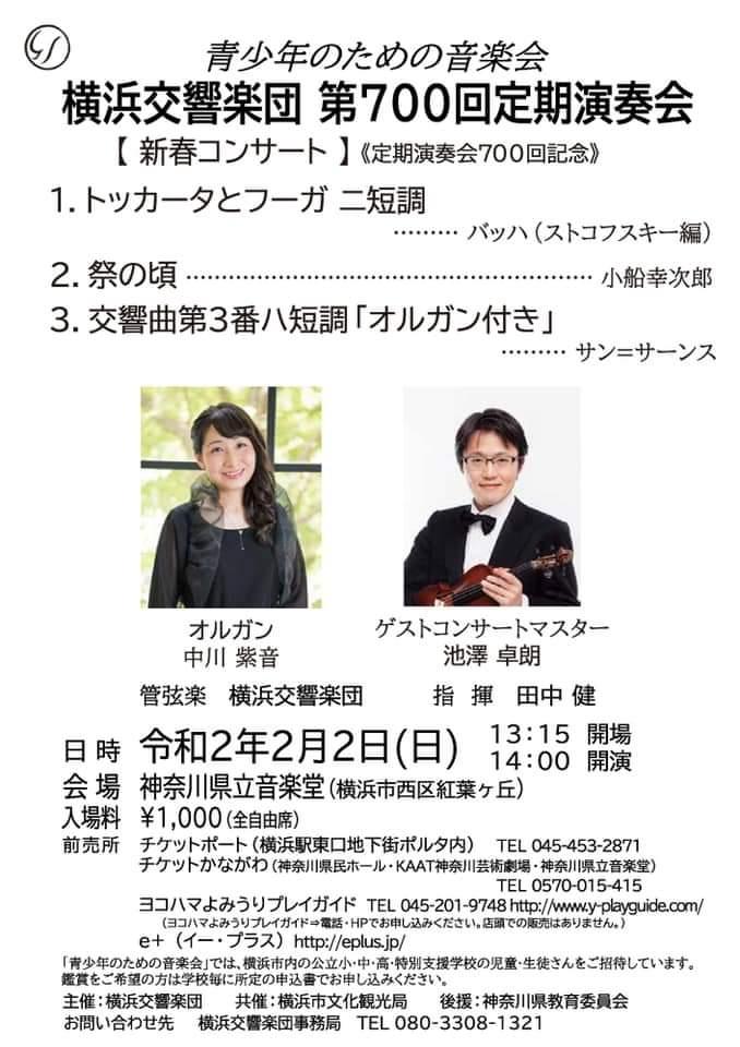 横浜交響楽団 第700回定期演奏会