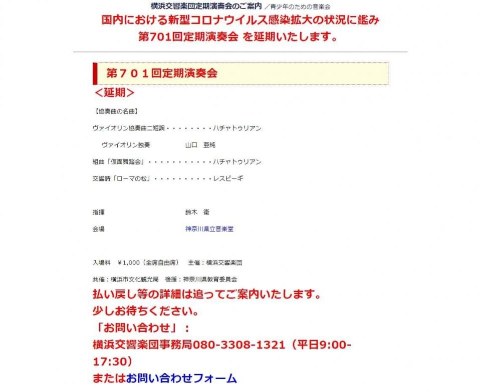 横浜交響楽団 第701回定期演奏会