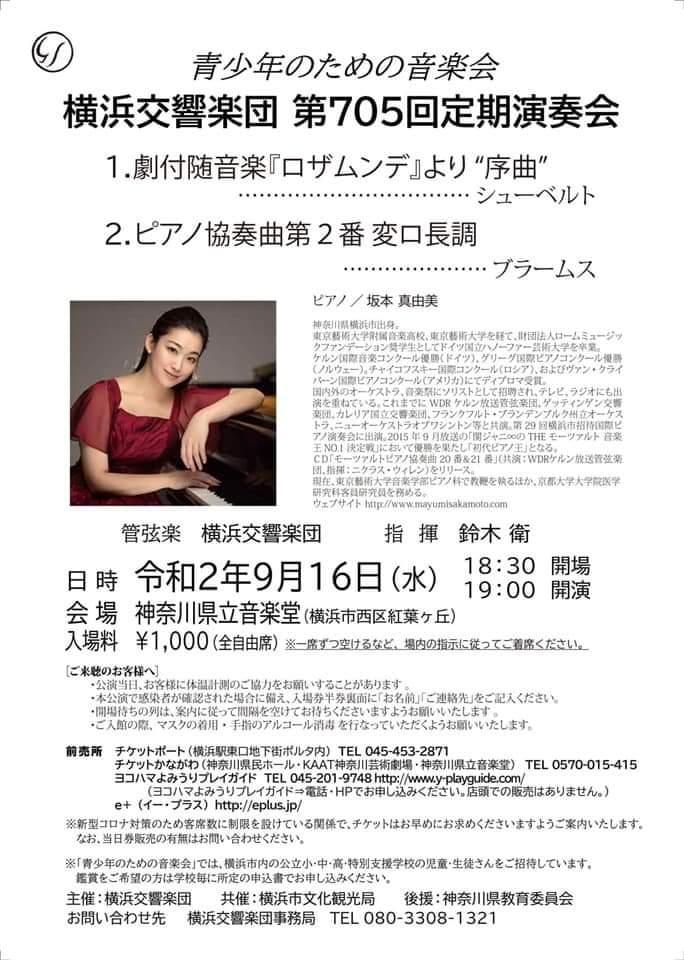 横浜交響楽団 第705回定期演奏会