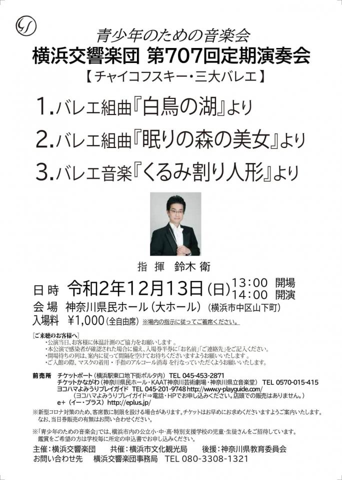横浜交響楽団 第707回定期演奏会