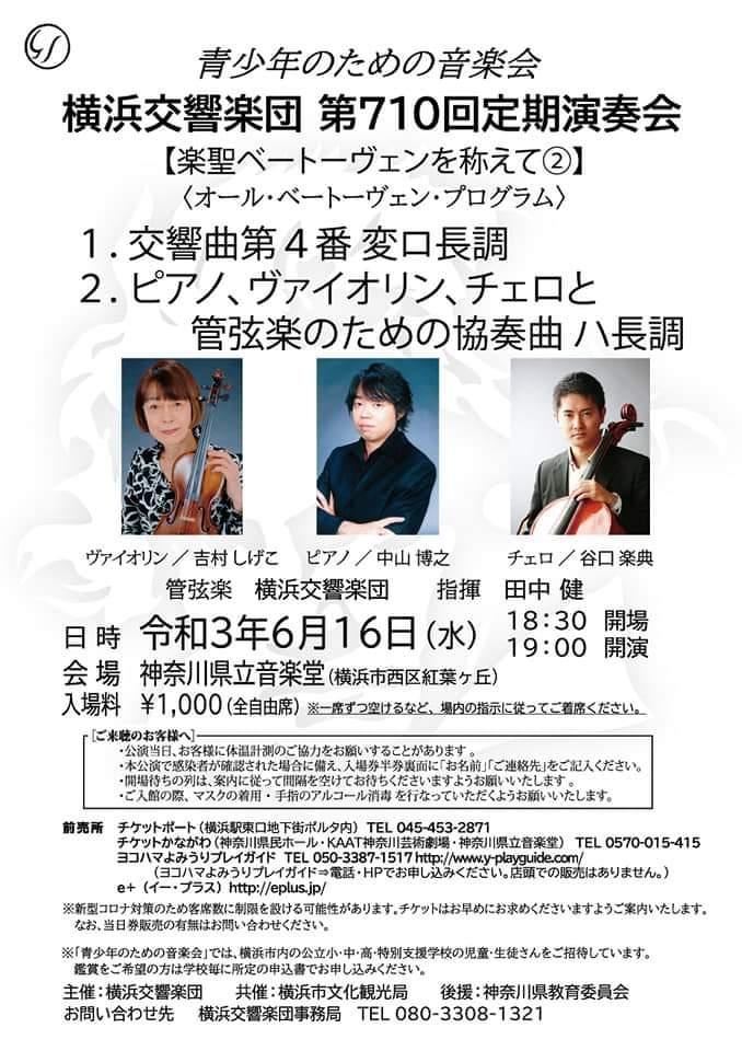 横浜交響楽団 第710回定期演奏会