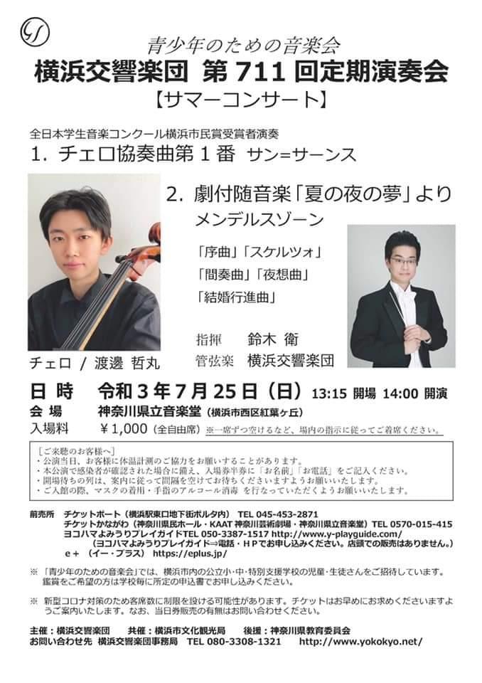 横浜交響楽団 第711回定期演奏会