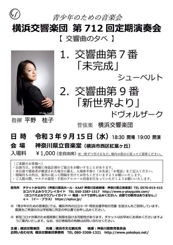 横浜交響楽団 第712回定期演奏会