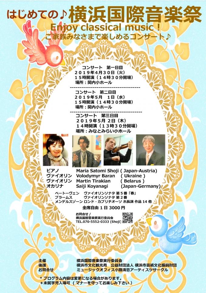 横浜国際音楽祭実行委員会 横浜国際音楽祭