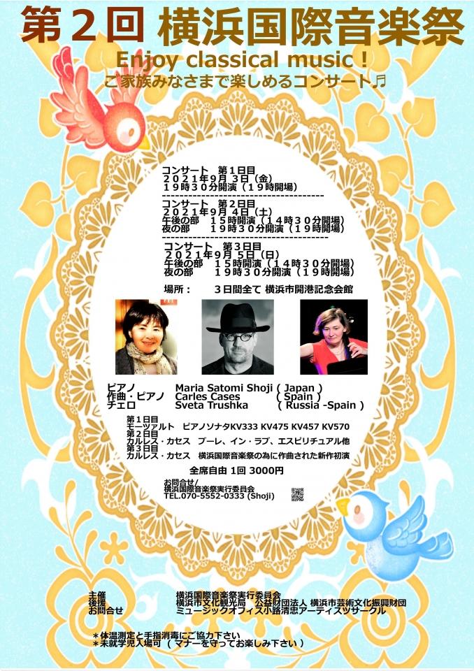 横浜国際音楽祭実行委員会 第2回横浜国際音楽祭