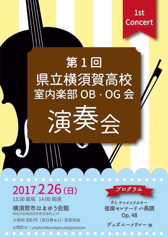 県立横須賀高校 室内楽部OBOG会 演奏会