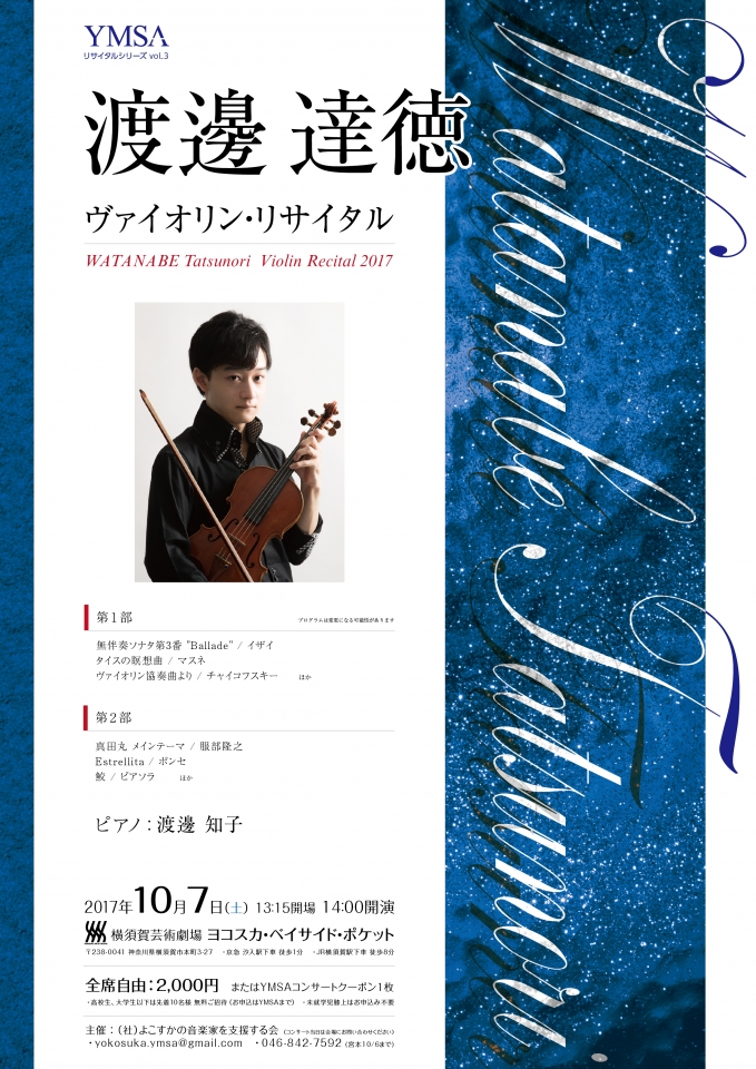 よこすかの音楽家を支援する会 渡邊達徳ヴァイオリンリサイタル