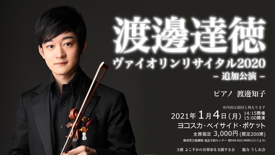よこすかの音楽家を支援する会 渡邊達徳ヴァイオリンリサイタル2020 追加公演