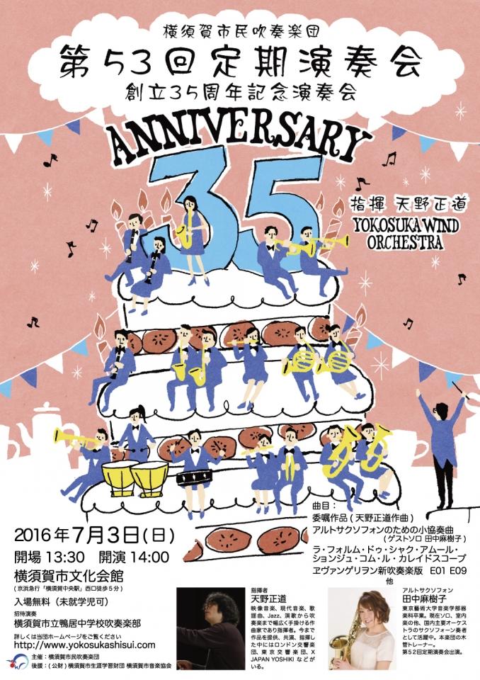 横須賀市民吹奏楽団 第53回定期演奏会