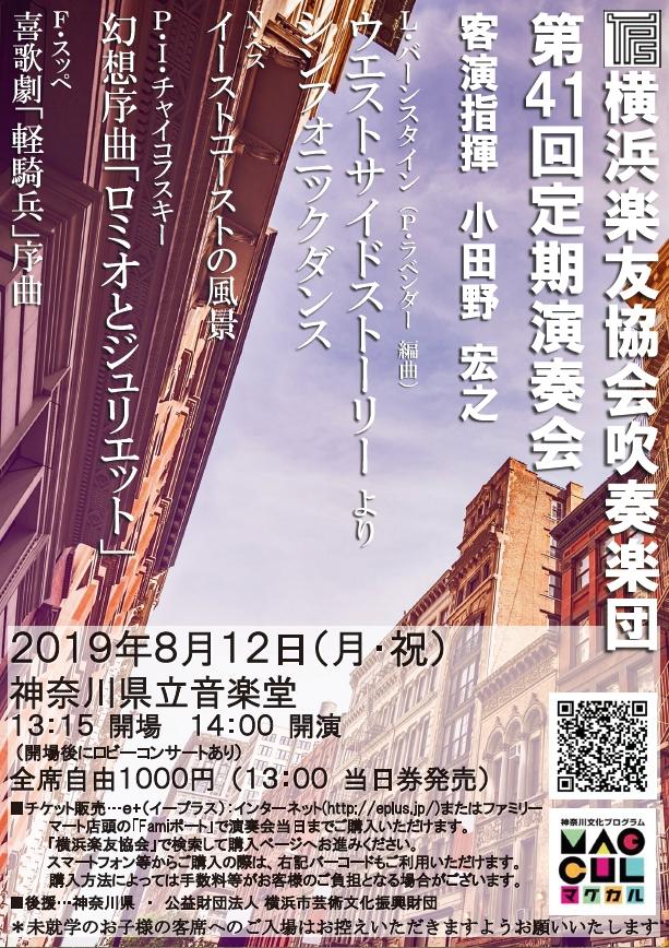 横浜楽友協会吹奏楽団 第41回定期演奏会