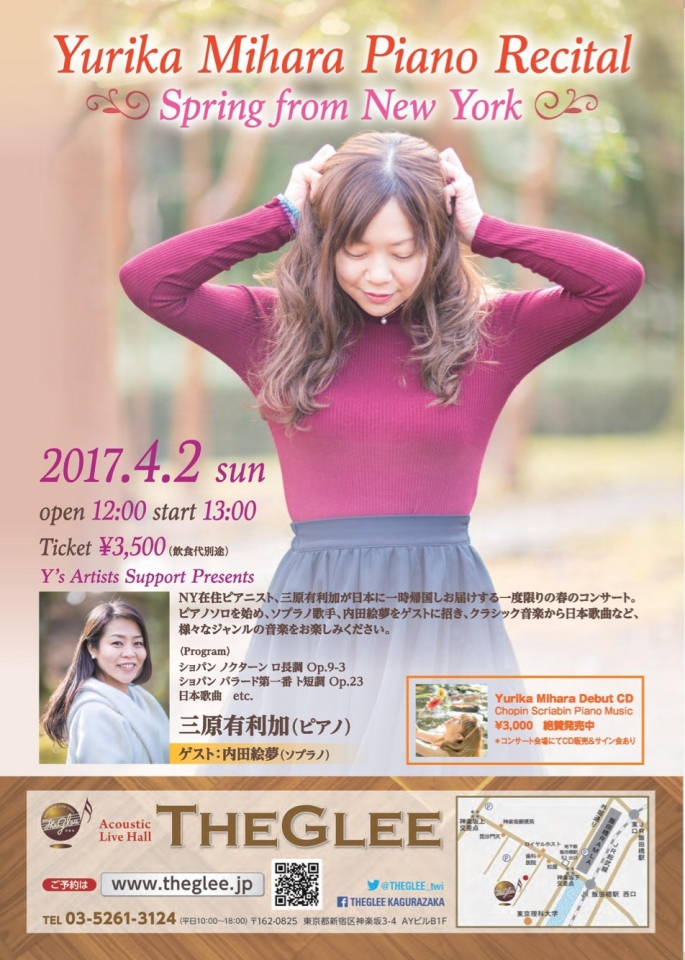 Y's Artists Support Yurika Mihara 三原有利加 Piano Recital 2017 Spring from New York