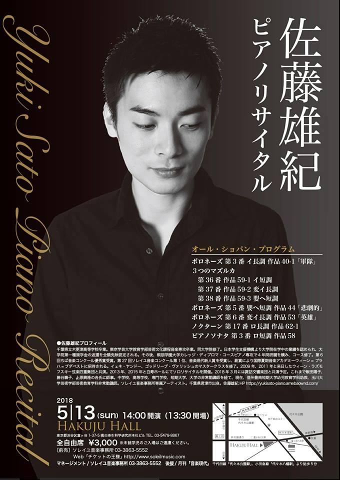 佐藤雄紀 ピアノリサイタル オール・ショパン・プログラム