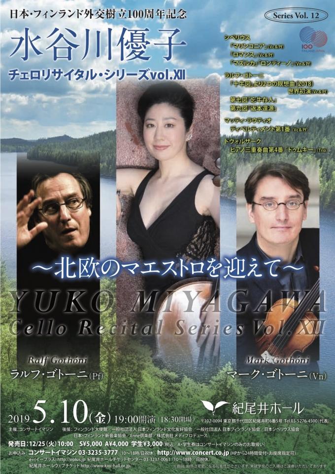 水谷川優子チェロリサイタルvol.12