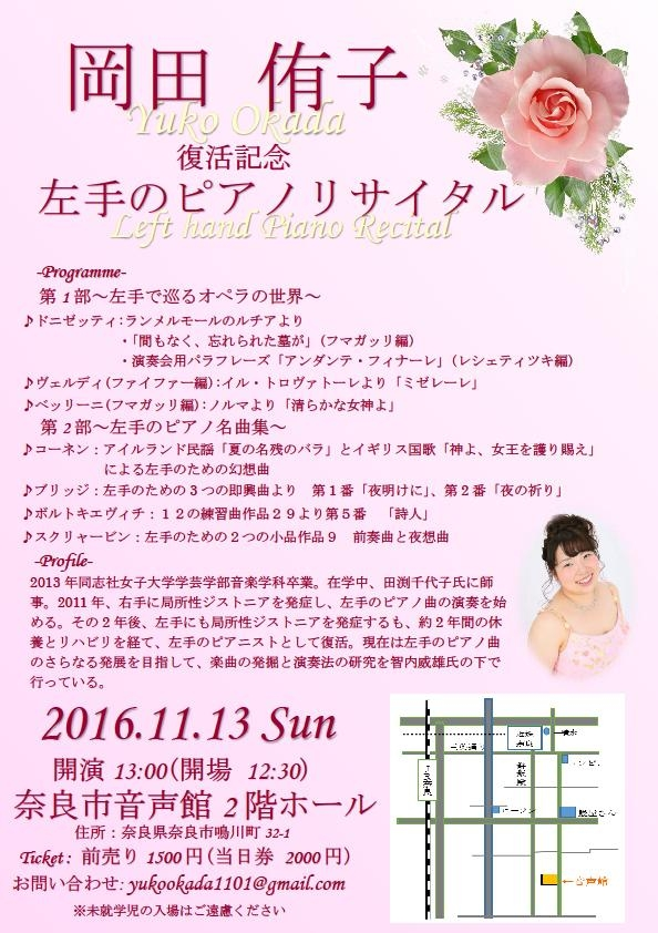 岡田侑子 復活記念 左手のピアノリサイタル