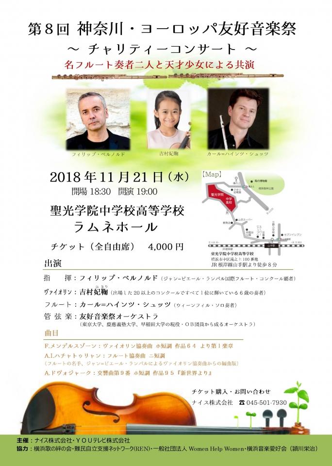 友好音楽祭オーケストラ 第8回 神奈川・ヨーロッパ友好音楽祭