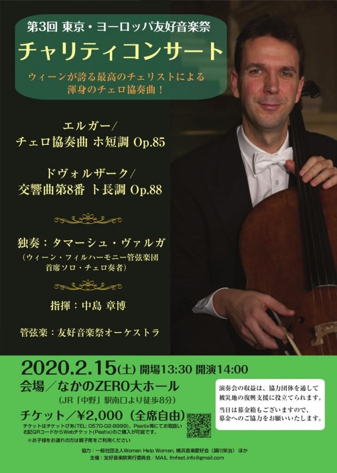 友好音楽祭オーケストラ 第3回東京・ヨーロッパ友好音楽祭チャリティコンサート