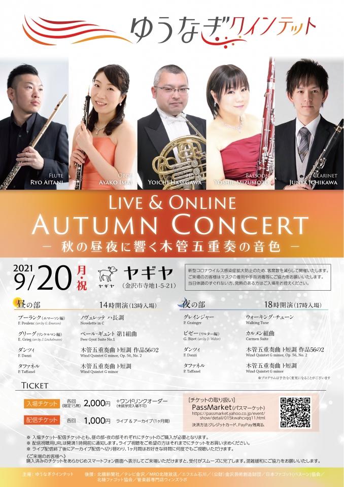 ゆうなぎクインテット Live&Online Autumn Concert ~秋の昼夜に響く木管五重奏の音色~