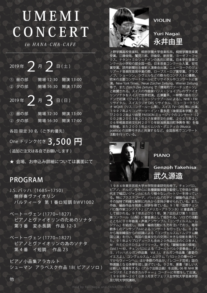 HANA-CHA-CAFE相模原 永井由里ヴァイオリン武久源造ピアノ