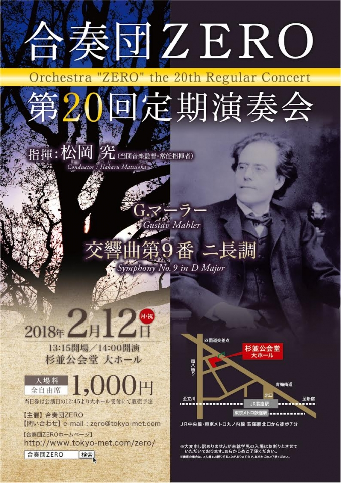 合奏団ZERO 第20回定期演奏会