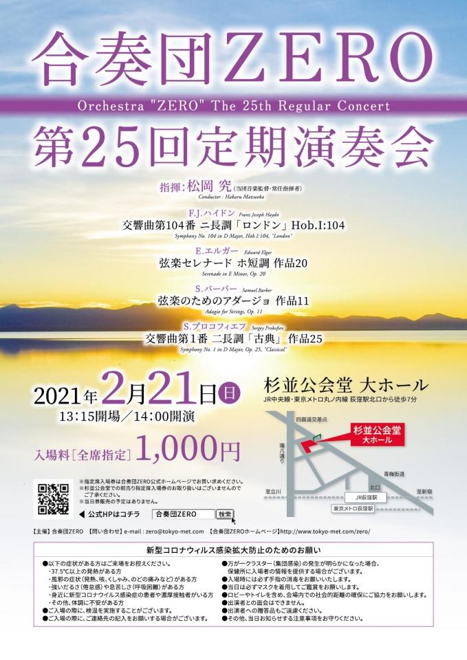 合奏団ZERO 第25回定期演奏会