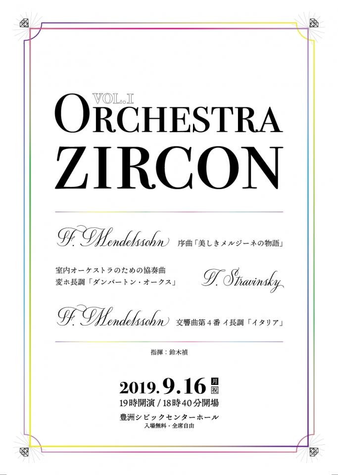 Orchestra Zircon 第1回演奏会
