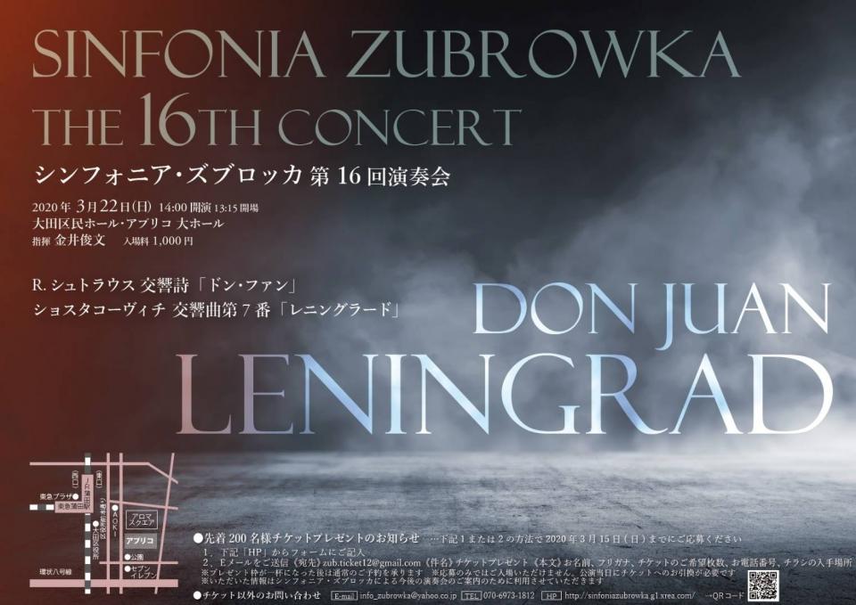 【中止】シンフォニア・ズブロッカ 第16回演奏会